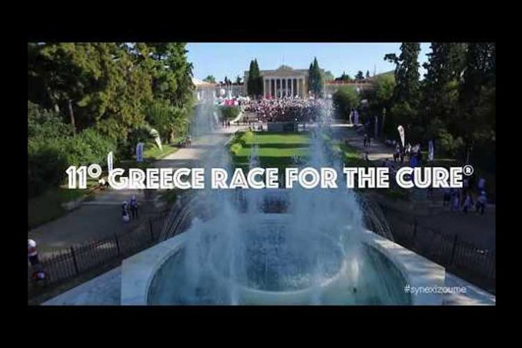 11-greece-race-for-the-cure
