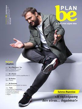 Τεύχος 28, Σεπτέμβριος 2018