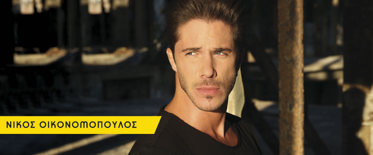 "134e5ff221cc Νίκος Οικονομόπουλος  ""Όταν κρύβεσαι και κλείνεσαι στον εαυτό σου ..."