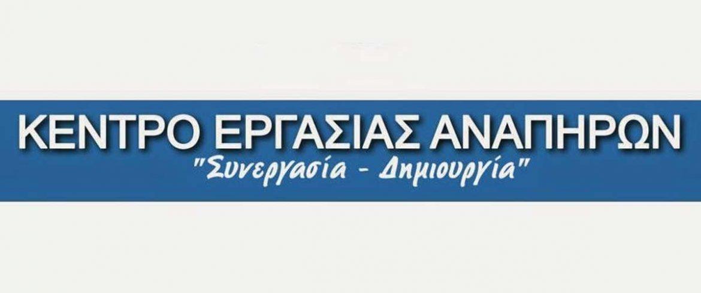 kentro-ergasias-anapiron