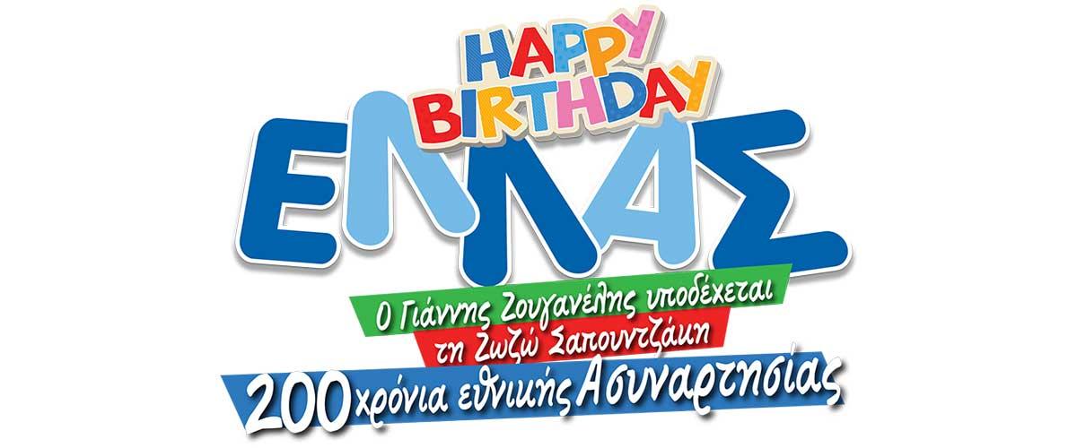 happy-birthday-ellas