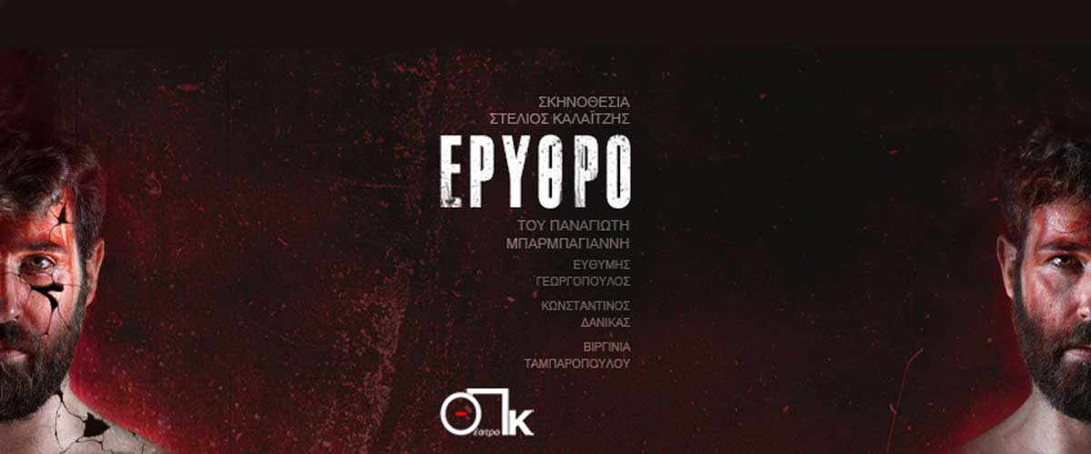 erithro